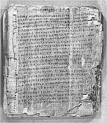 The first page of papyrus 66, showing John 1.1-13 and the opening words of v.14