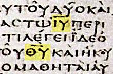 Nomina_Sacra_in_Codex_Vaticanus_John_1