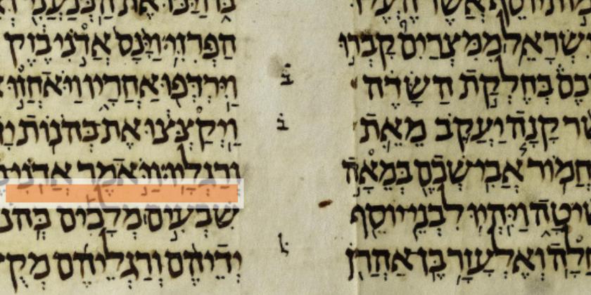 vowel ppoints aleppo codex