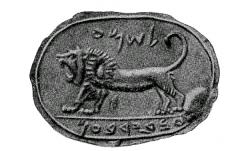"Seal found at Megiddo carved in jasper ""Belonging to Shema, servant of Jeroboam"""