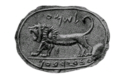"Seal found at Megiddo carved in jasper ""Belonging to Shema, servant of Jeroboam"""