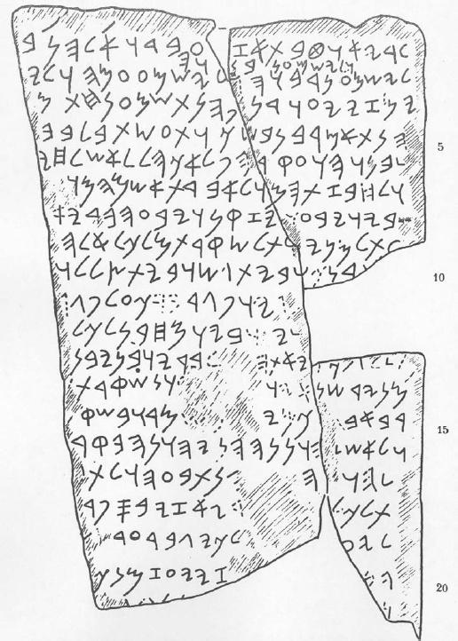 Facsimile of an Aramaic treaty text