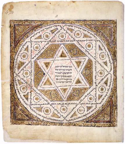 Leningrad Codex (cover page E, folio 474a)