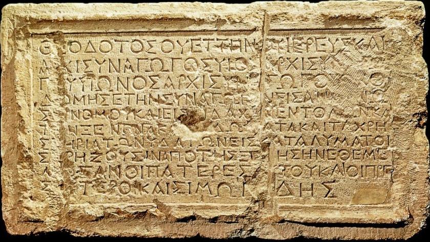 Theodotus Inscription to Greek-Speaking Jews